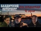Бандитский Петербург Крах Антибиотика 4 серия